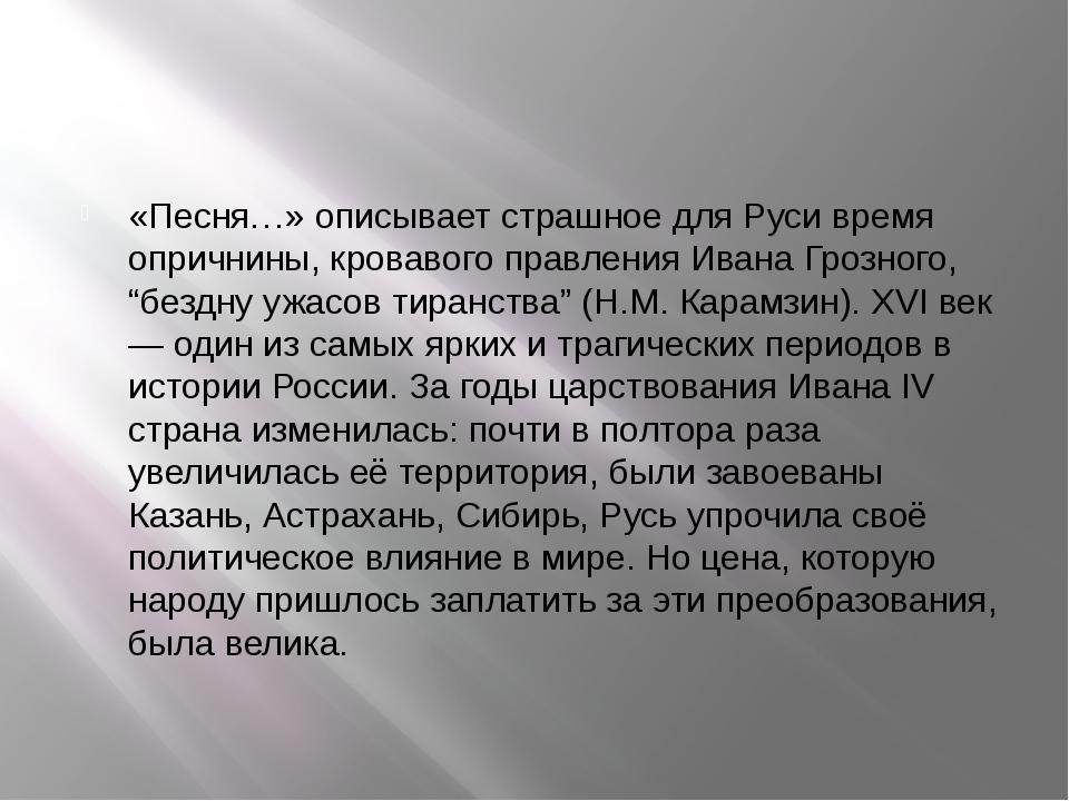 Иван Грозный утопил в крови Новгород, сотни людей были казнены или насильно...