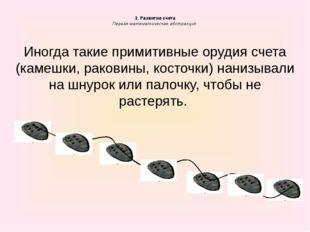 2. Развитие счета Первая математическая абстракция Иногда такие примитивные