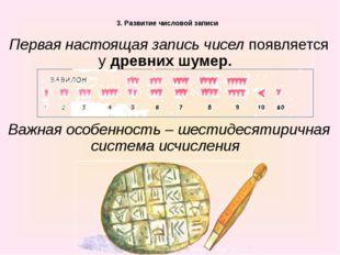 3. Развитие числовой записи Первая настоящая запись чисел появляется у древ