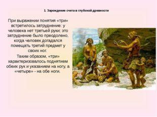 1. Зарождение счета в глубокой древности При выражении понятия «три» встрет