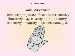 2. Развитие счета Пальцевой счет Человек догадался обратиться к самому близк