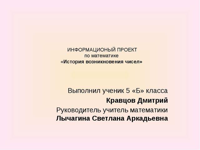 ИНФОРМАЦИОНЫЙ ПРОЕКТ по математике «История возникновения чисел»  Выполнил...