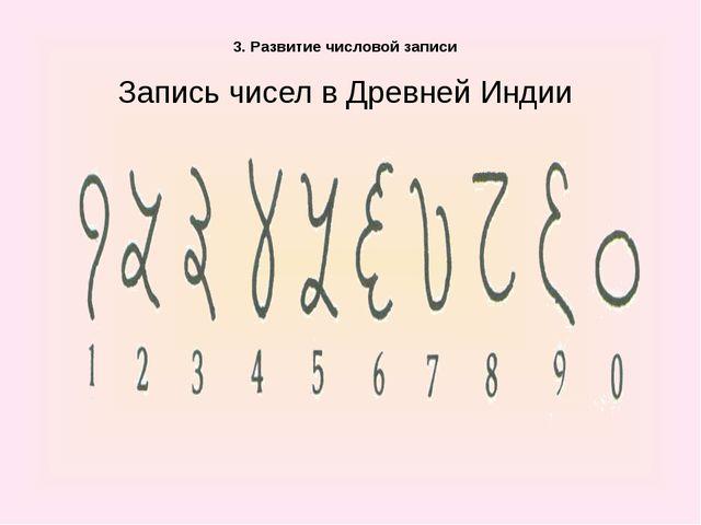 3. Развитие числовой записи Запись чисел в Древней Индии