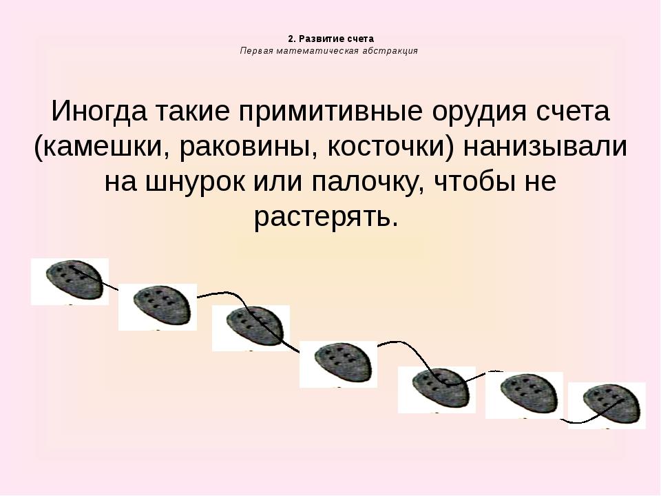 2. Развитие счета Первая математическая абстракция Иногда такие примитивные...