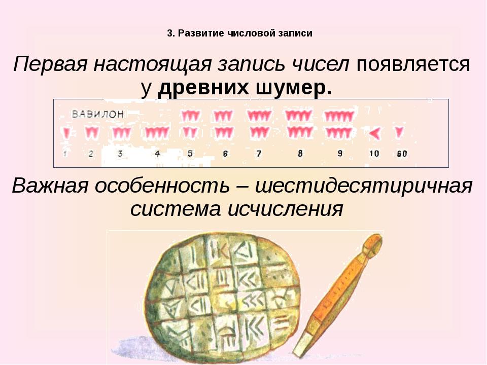 3. Развитие числовой записи Первая настоящая запись чисел появляется у древ...
