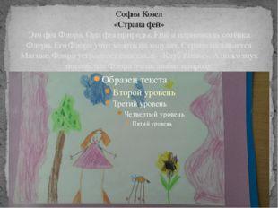 София Козел «Страна фей» Это фея Флора. Она фея природы. Ещё я нарисовала кот