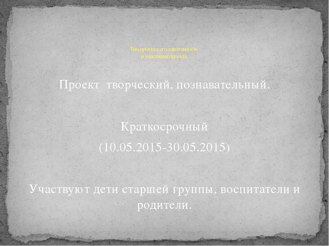 Проект творческий, познавательный. Краткосрочный (10.05.2015-30.05.2015) Уча...