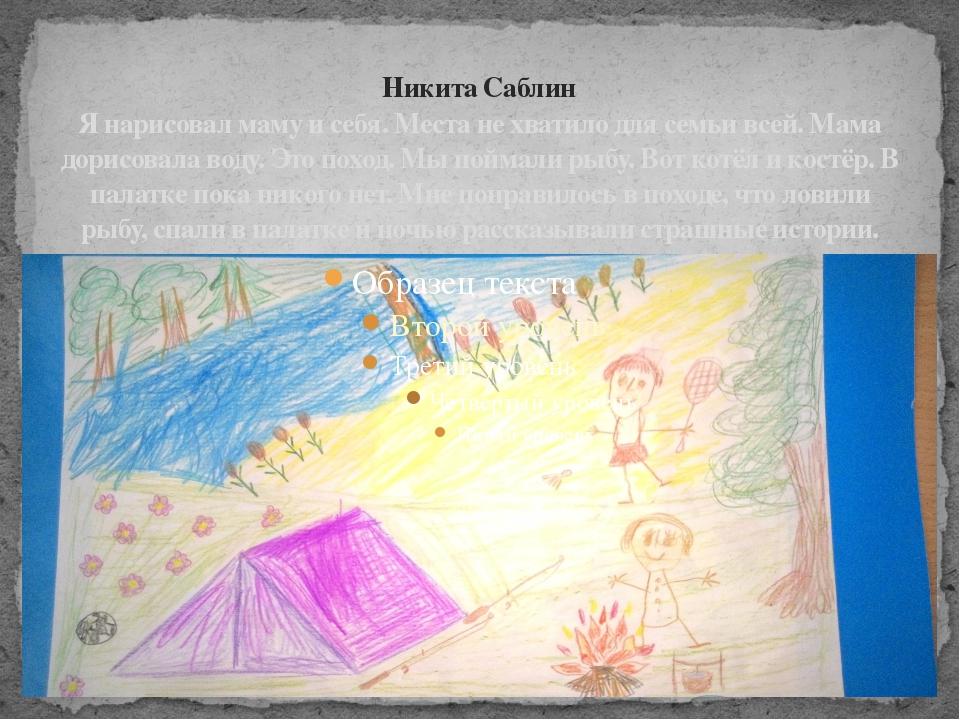 Никита Саблин Я нарисовал маму и себя. Места не хватило для семьи всей. Мама...