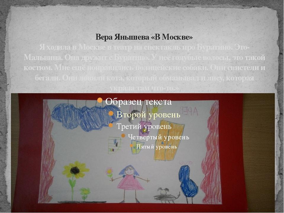 Вера Янышева «В Москве» Я ходила в Москве в театр на спектакль про Буратино....