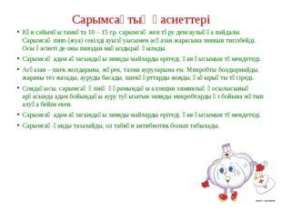 Сарымсақтың қасиеттері Күн сайынғы тамақта 10 – 15 гр. сарымсақ жеп тұру денс