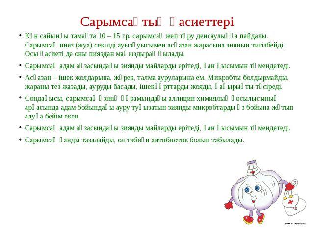 Сарымсақтың қасиеттері Күн сайынғы тамақта 10 – 15 гр. сарымсақ жеп тұру денс...