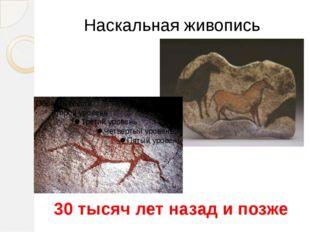 Наскальная живопись 30 тысяч лет назад и позже Характерна только для Homo Sap