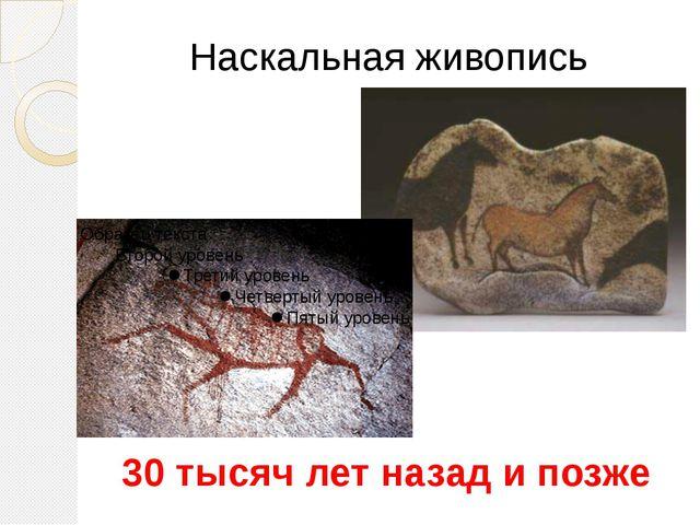 Наскальная живопись 30 тысяч лет назад и позже Характерна только для Homo Sap...