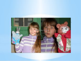 Заяц, медведь- Баринова Настя.