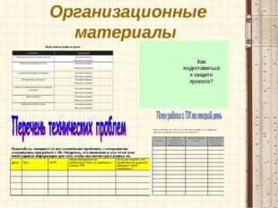 Организационные материалы