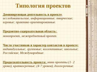 Типология проектов Доминирующая деятельность в проекте: исследовательские, ин