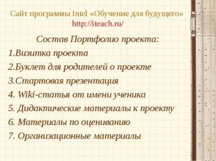 Сайт программы Intel «Обучение для будущего» http://iteach.ru/ Состав Портфол