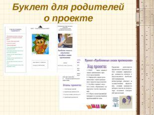 Буклет для родителей о проекте