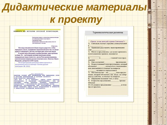 Дидактические материалы к проекту