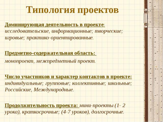 Типология проектов Доминирующая деятельность в проекте: исследовательские, ин...