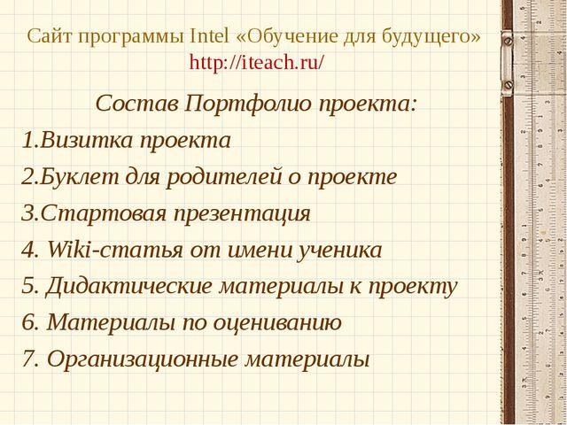 Сайт программы Intel «Обучение для будущего» http://iteach.ru/ Состав Портфол...