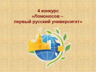 4 конкурс «Ломоносов – первый русский университет»