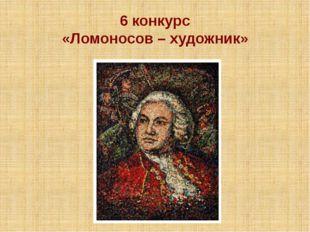 6 конкурс «Ломоносов – художник»