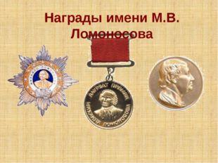 Награды имени М.В. Ломоносова