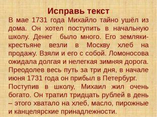 В мае 1731 года Михайло тайно ушёл из дома. Он хотел поступить в начальную шк