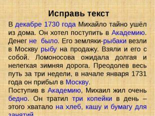 В декабре 1730 года Михайло тайно ушёл из дома. Он хотел поступить в Академию