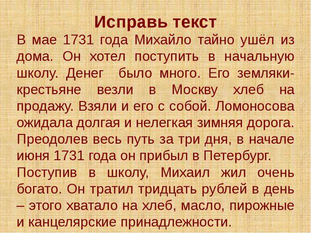 В мае 1731 года Михайло тайно ушёл из дома. Он хотел поступить в начальную шк...