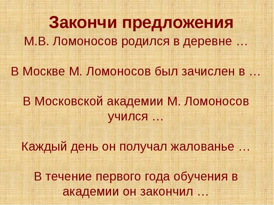 М.В. Ломоносов родился в деревне … В Москве М. Ломоносов был зачислен в … В М...