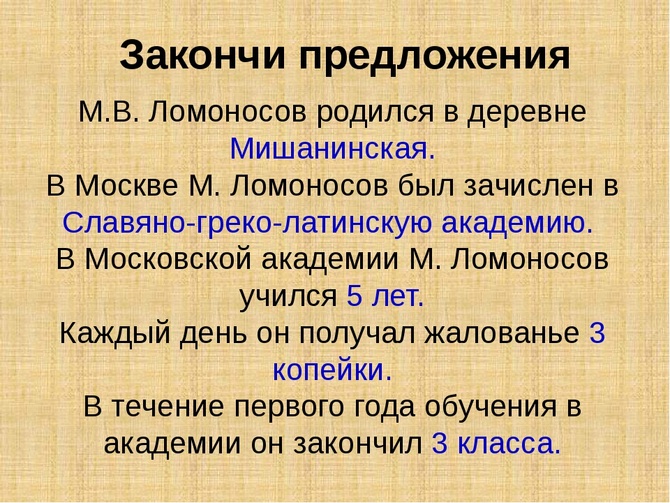 М.В. Ломоносов родился в деревне Мишанинская. В Москве М. Ломоносов был зачис...