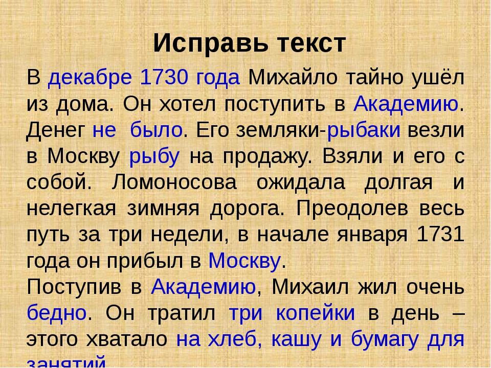 В декабре 1730 года Михайло тайно ушёл из дома. Он хотел поступить в Академию...