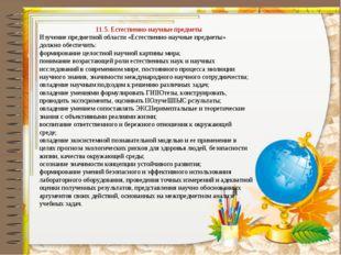 11.5. Естественно-научные предметы Изучение предметной области «Естественно-н
