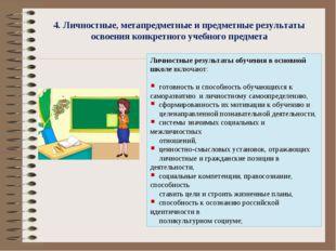 4. Личностные, метапредметные и предметные результаты освоения конкретного уч