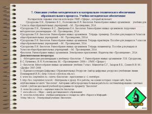7. Описание учебно-методического и материально-технического обеспечения образ