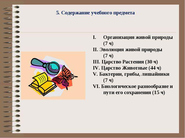 5. Содержание учебного предмета Организация живой природы (7ч) II. Эволюция...