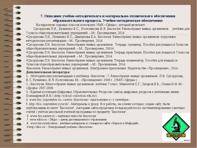 7. Описание учебно-методического и материально-технического обеспечения образ...