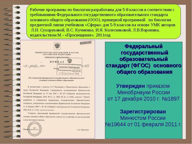 Скачать просвещенье программа по биологии 2014 сухоруковой