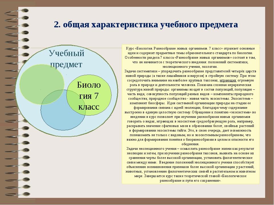 2. общая характеристика учебного предмета Курс «Биология. Разнообразие живых...