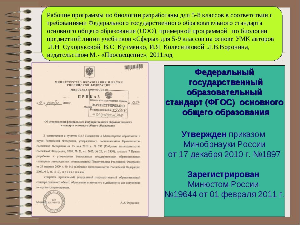 Рабочие программы по биологии разработаны для 5-8 классов в соответствии с тр...