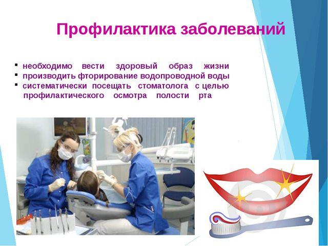 Профилактика заболеваний освежение и дезодорация: зубной эликсир дезодорант д...