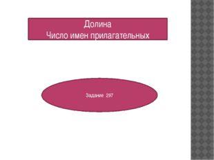 Долина Число имен прилагательных Задание 297