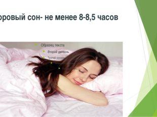 Здоровый сон- не менее 8-8,5 часов