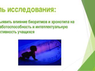 Цель исследования: выявить влияние биоритмов и хронотипа на работоспособность