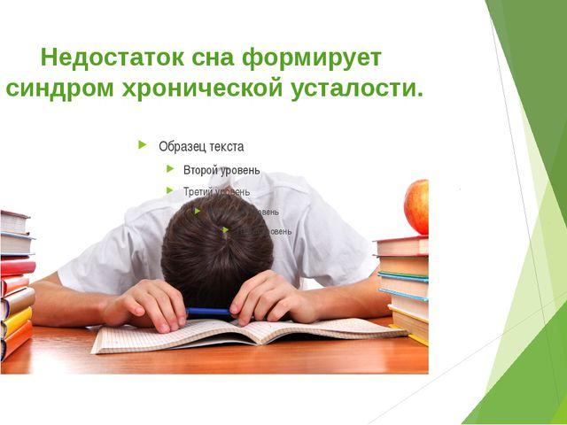 Недостаток сна формирует синдром хронической усталости.