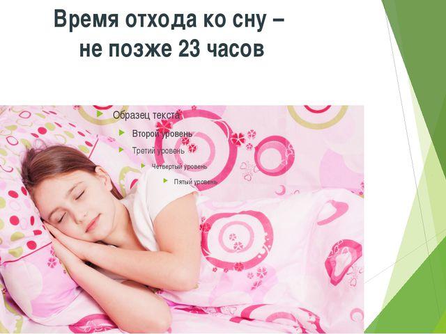 Время отхода ко сну – не позже 23 часов