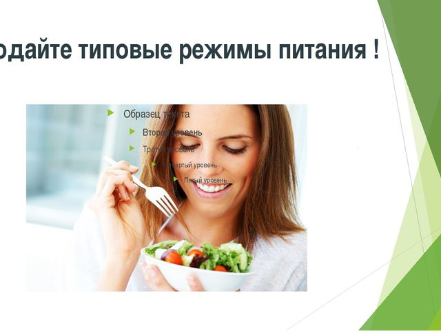 Соблюдайте типовые режимы питания !