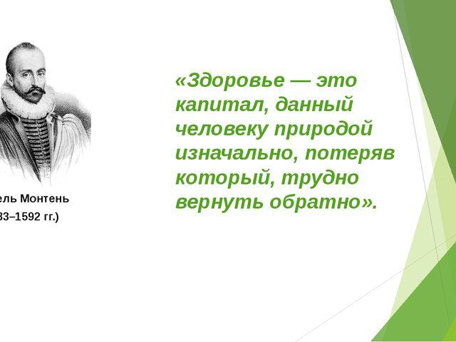 «Здоровье — это капитал, данный человеку природой изначально, потеряв который...